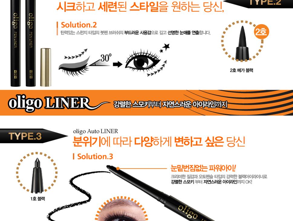 vov薇欧薇最新款顶级oligo黄金防水眼线液笔