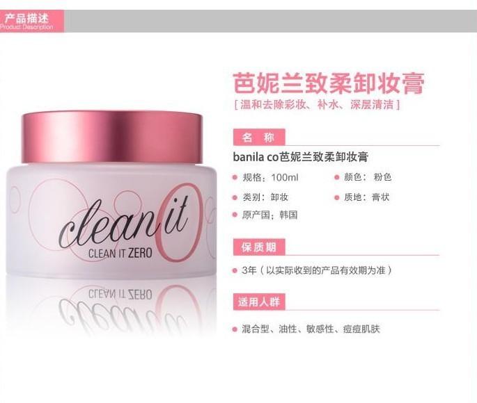 韩国banilaco芭妮兰致柔卸妆膏粉色经典保湿款卸妆霜